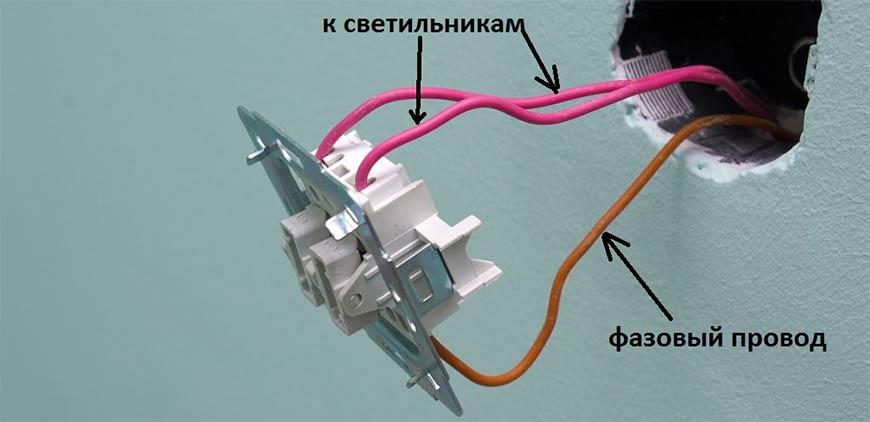 провода выключателя двухклавишного